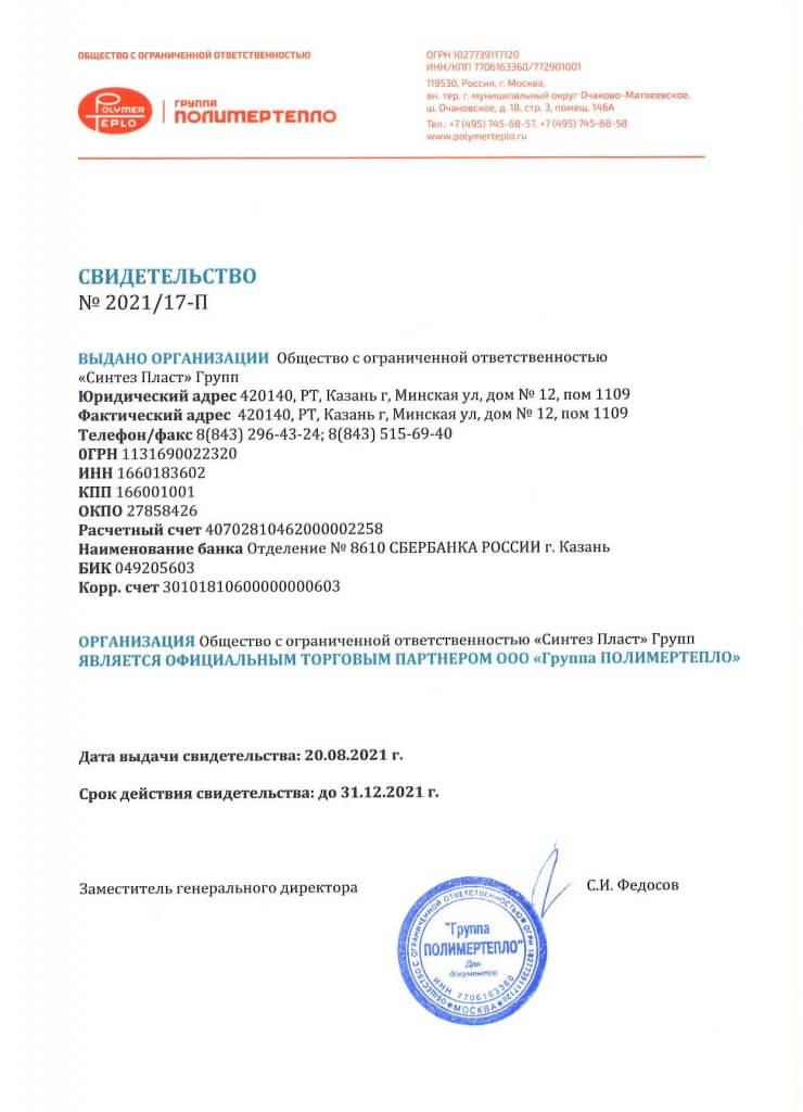 ООО «Группа ПОЛИМЕРТЕПЛО»
